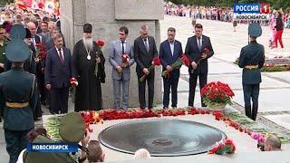 Андрей Травников вместе с новосибирцами почтил память героев