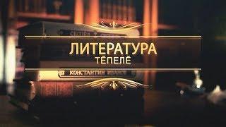 Литература тĕпелĕ. Выпуск 18.04.2018