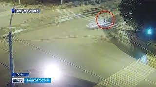 """В Уфе осудили водителя """"Ауди"""", который сбил человека на скорости 190 километров в час"""
