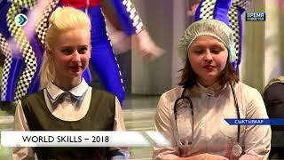 Worlds skills  в Коми