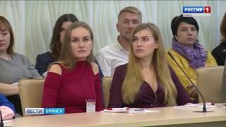 Форум по социальному предпринимательству в Брянске