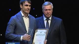 Губернатор Ростовской обалсти вручил награды лучшим предпринимателям Дона