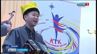 В Москве состоялся гала-концерт фестиваля «КТК – талантливым детям, 2018»