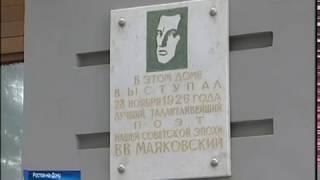 В Ростове открывается выставка к 125-летию Владимира Маяковского