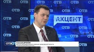 """""""Акцент с Евгением Ениным"""": Алексей Дронов"""