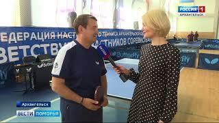 В Архангельске стартовал турнир по теннису на призы Алексея Родина