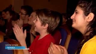 В Петровске прошёл I Всероссийский детский театральный фестиваль «Город N»
