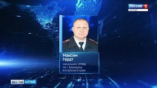 Новым руководителем управления МВД по Барнаулу стал Максим Гердт
