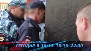 Промо. КРиК. Криминал и комментарии. 04.06.18