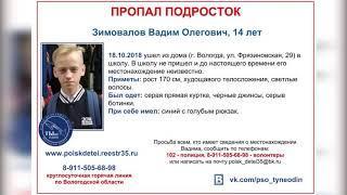 В Вологде пропал 14-летний подросток