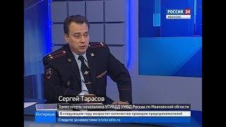 РОССИЯ 24 ИВАНОВО ВЕСТИ ИНТЕРВЬЮ ТАРАСОВ С В