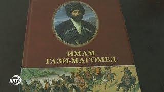 """Презентация книги """"Имам Гази-Магомед"""""""