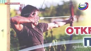 В Махачкале стартовал Открытый чемпионат города по стрельбе из лука