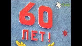 """Поселок """"Береза"""" - празднует 60-летний юбилей"""