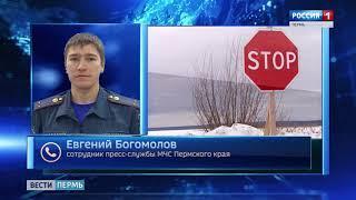 В Пермском районе под лед провалились три рыбака