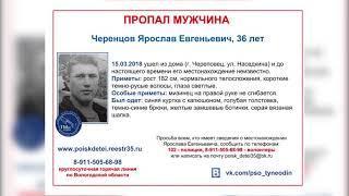 В Череповце бесследно пропал 36-летний мужчина