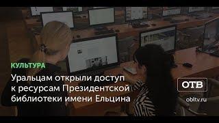 Уральцам открыли доступ к ресурсам Президентской библиотеки имени Ельцина