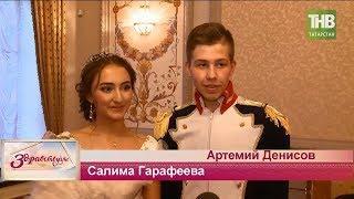 Лицейский бал посвящён 190-летию со дня рождения Льва Толстого. Здравствуйте   ТНВ