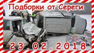23.02.2018 Новая подборка дтп аварии происшествия  на регистратор февраль