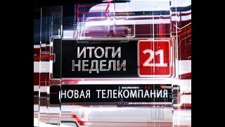 Новости 21 (Итоги недели) (РИА Биробиджан)