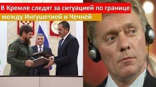 В Кремле следят за ситуацией по границе между Ингушетией и Чечней