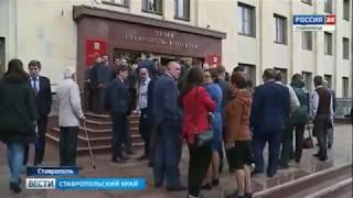 Депутатов эвакуировали из думы Ставропольского края