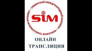 Онлайн - трансляция церемонии награждения XXIX Сибирского международного марафона.