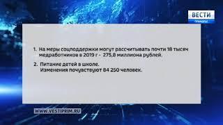 Депутаты предусмотрели в бюджете края на 2019 год 11 млрд. руб. на социальные меры