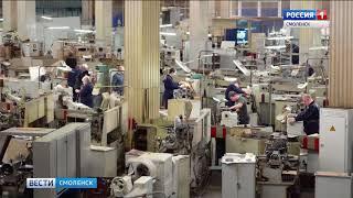 Смоленский завод празднует юбилей