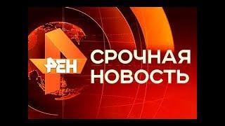 Новости РЕН ТВ 19.03.2018 Последний выпуск. НОВОСТИ СЕГОДНЯ