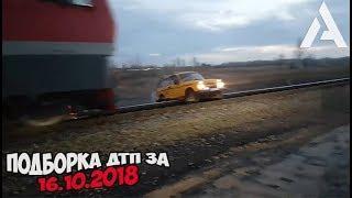 ДТП. Подборка аварий за 16.10.2018 [crash October 2018]