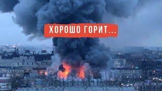 В Санкт-Петербурге вспыхнул большой ТЦ