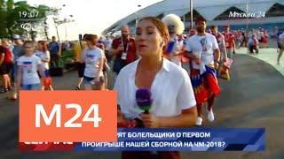 Сборная России проиграла Уругваю со счетом 3:0 - Москва 24