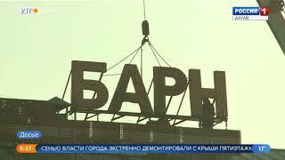 Барнаулу не вернут надпись «Барнаул орденоносный»