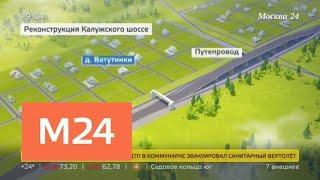 """""""Москва сегодня"""": когда перестанет """"краснеть"""" Калужское шоссе - Москва 24"""