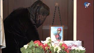 В Великом Новгороде простились с альпинистом Александром Абросимовым, погибшим в горах Таджикистана