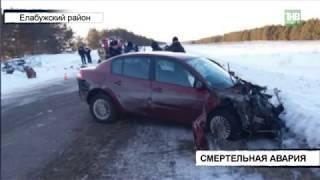 В Елабужском районе в смертельном ДТП погибли три человека - ТНВ