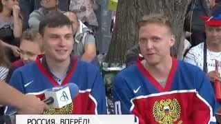 Более двух тысяч человек посмотрели прямую трансляцию в белгородской фан-зоне