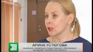 Лекарств нет? Почему Челябинске родители не могут получить бесплатные медикаменты для детей?