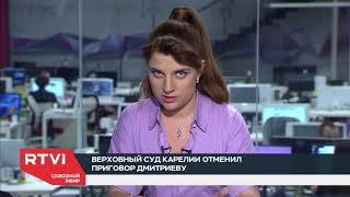 Первый день ЧМ-2018, неожиданное признание Крыма Трампом и смерть Говорухина. Ньюзток RTVI