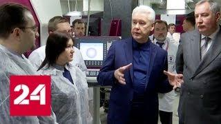 Собянин: Москва создает систему технопарков в рамках Роскосмоса - Россия 24