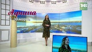 30 марта - афиша событий в Казани. Здравствуйте - ТНВ