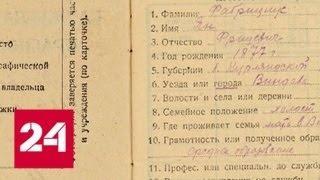 Минобороны рассекретило финансовые документы Великой Отечественной войны - Россия 24