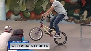 В Калининграде стартует первый областной фестиваль спорта, экстрима и музыки