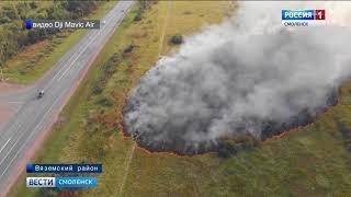 На Смоленщине объявлен высокий уровень пожароопасности
