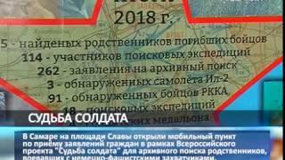 3 декабря на площади Славы в Самаре развернулся пункт архивного поиска родственников