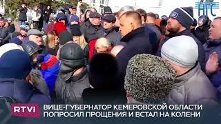 Вице-губернатор Кемеровской области попросил прощения и встал на колени