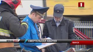 СК возбудил уголовное дело по факту смертельного ДТП в Минске. Зона Х