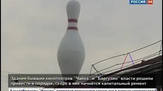 У двух заброшенных кинотеатров в Иркутске будет новая жизнь