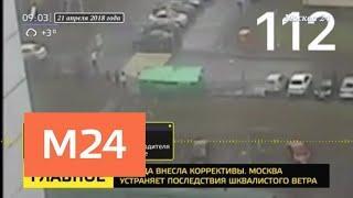 Камеры видеонаблюдения зафиксировали несчастный случай со школьницей во время урагана - Москва 24